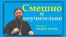 Смешно и поучительно / прот. Андрей Ткачёв