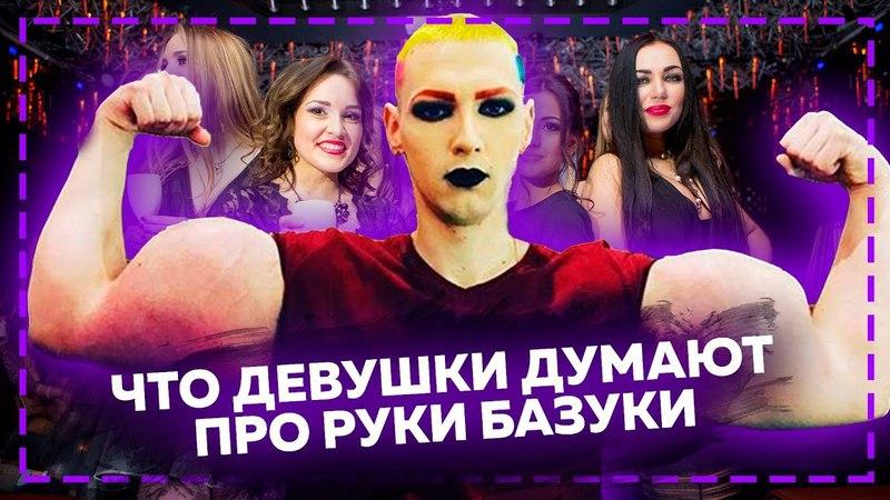 Кирилл Терёшин ГЕЙ | Девушки про Руки Базуки
