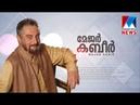 Major Kabir - Major ravi interviews actor Actor Kabir Bedi | Manorama News