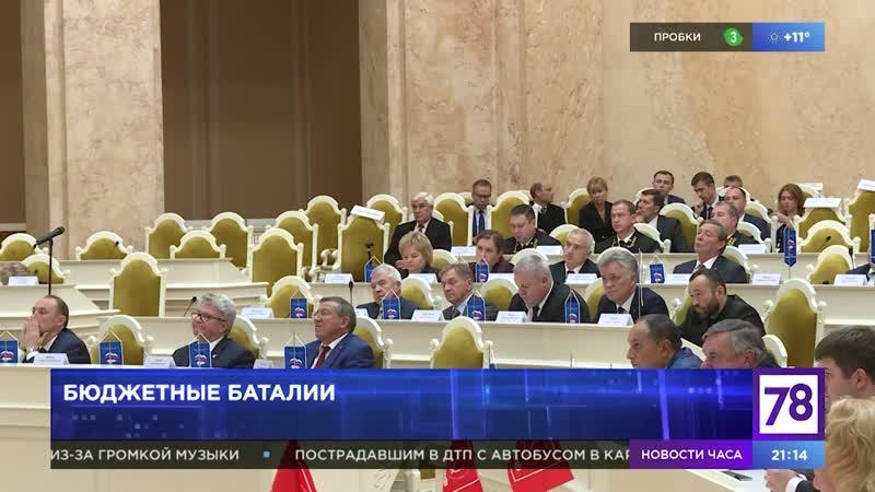 Бюджетные баталии. Неделя в Петербурге. 14.10.18