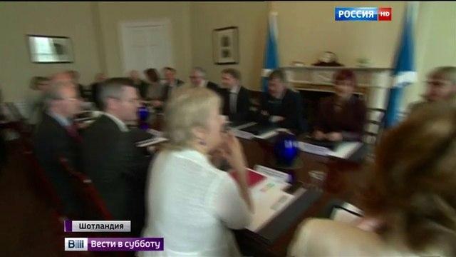 Вместе с ЕС лидеры Шотландии собрались на экстренное совещание
