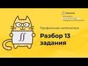 Разбор задания 13 (Профильная математика) ЕГЭ 2019 - Настя Квант