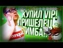 КУПИЛ VIP! ПРИШЕЛЕЦ - ИМБА! | WORMIX БОЙ №62