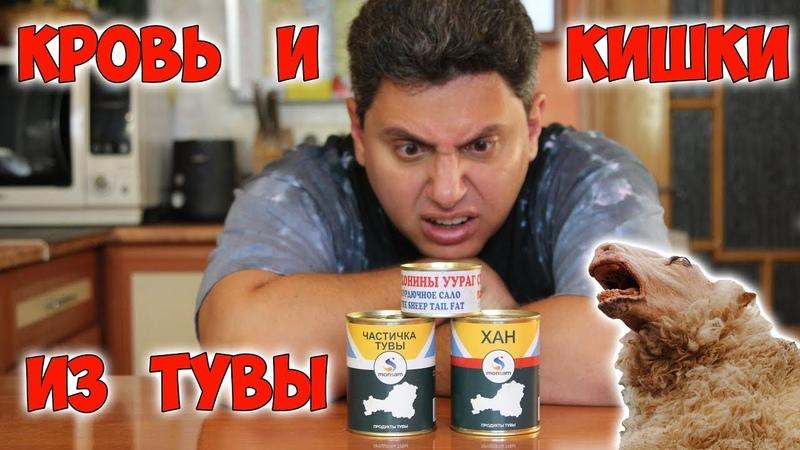 Бараньи КИШКИ и КРОВЬ из Тувы! | [Из Жестянки ШОК-ЭДИШЕН]