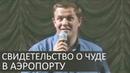 Свидетельство о чуде в аэропорту - Александр Шевченко