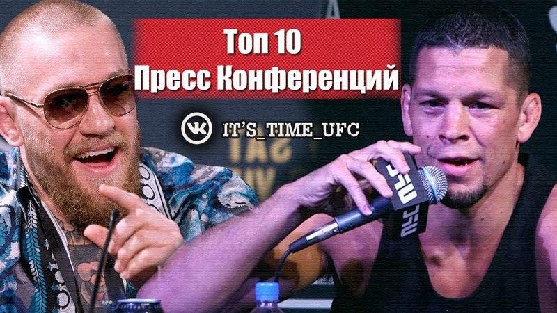 ТОП 10 Самых Горячих Пресс Конференций в ММА [Паблик IT'S TIME UFC] njg 10 cfvs[ ujhzxb[ ghtcc rjyathtywbq d vvf [gf,kbr it's ti