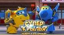 Супер Крылья Львиный танец SuperWings на русском серия 41 супер крылья на русском