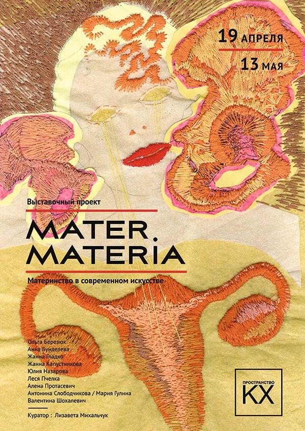 Открытие выставки Mater Materia: Материнство в современном искусстве