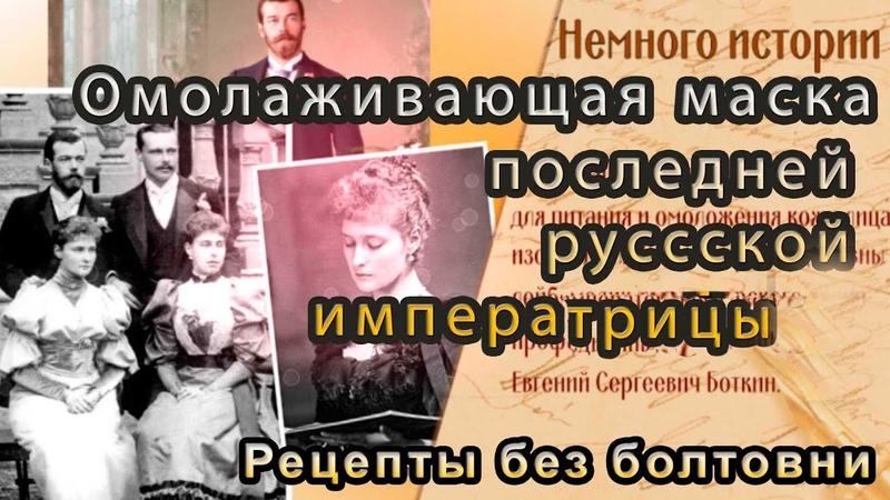 Омолаживающая маска последней русской императрицы Александры Федоровны
