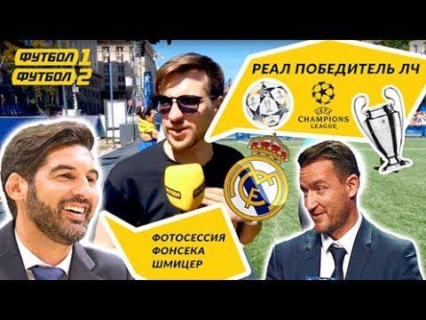 Хроники фаната 3 Реал победитель Лиги чемпионов Фонсека в фан зоне Ханумак вратарь