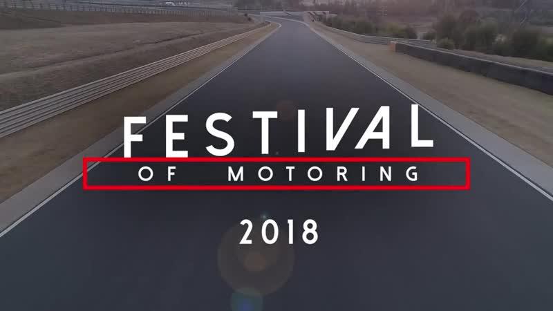 ОКУНИТЕСЬ В АТМОСФЕРУ FESTIVAL OF MOTORING!