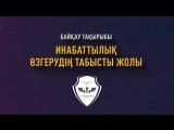 ____zdik___dep_zh__nindegi_u__kil___respublikaly___baj__auy___tedi_(MosCatalogue.net).wmv
