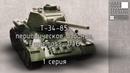 1 серия - Сборка модели Т-34-85, Eaglemoss, 1/16. Build of T-34-85, Eaglemoss, 1/16