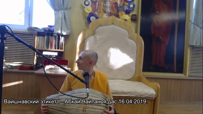 Вайшнавский этикет I Абхай Чайтанья дас 16 04 2019