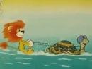 А теперь покатай меня, большая черепаха!