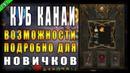 Diablo 3 RoS ► Разбор Всех Возможностей Куба Канаи ► Подробно и Специально Для Новичков