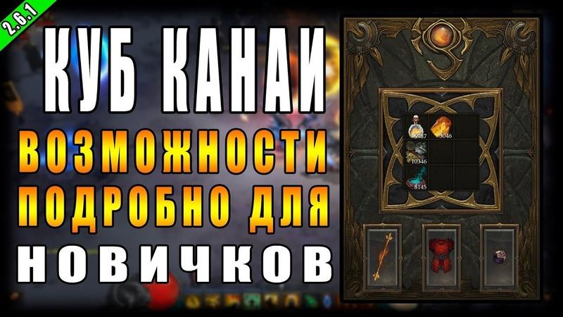 Diablo 3 RoS ► Разбор Всех Возможностей Куба Канаи! ► ( Подробно и Специально Для Новичков )