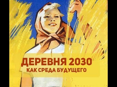 Заседание рабочей группы проекта Деревня 2030. 12.01.2019