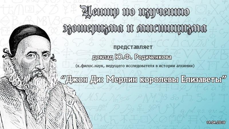 Родиченков Ю Ф Джон Ди Мерлин королевы Елизаветы