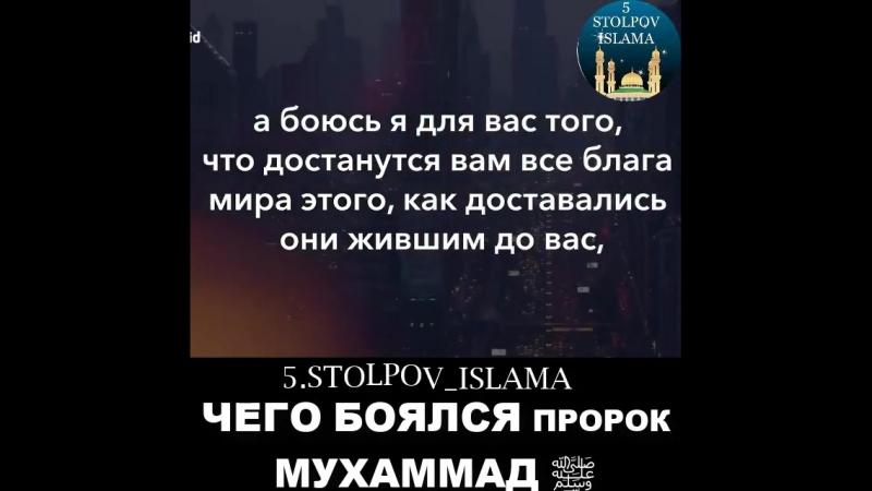 Этого больше всего боялся пророк Мухаммад, с.а.в