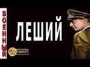 ЛУЧШИЕ ВОЕННЫЕ ФИЛЬМЫ 2017 ЛЕШИЙ 2017 НОВИНКИ РУССКИЕ