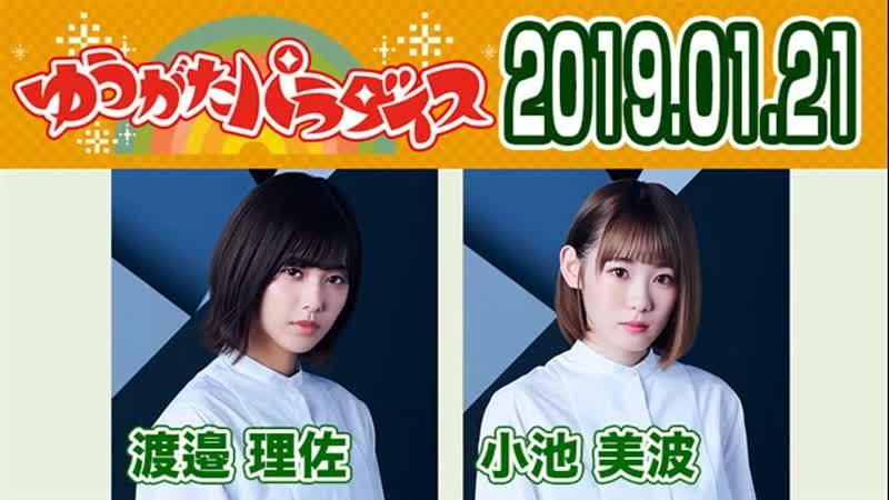 2019 01 21 はんにゃ金田と欅坂46のゆうがたパラダイス 渡邉理佐・小池美波