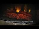 Электрический очаг для камина Firespace 33 SIR в КЛИМАТ ГРУПП РФ