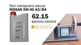 Маслотест #28. Nissan Motor Oil 5W-40 A3B4