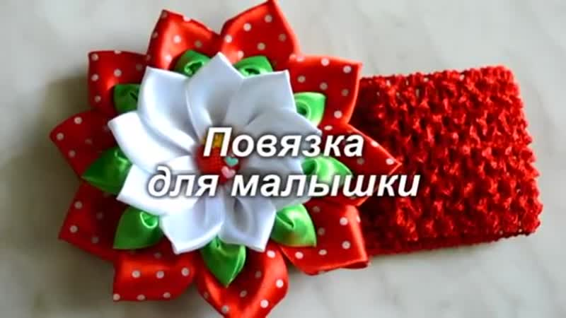Повязка для малышкиПов*язка для дівчинкиHeadband for girlsD.I.Y
