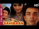 Sahibaan Hindi Full Movie    Sanjay Dutt, Madhuri Dixit, Rishi Kapoor    Hindi Movies