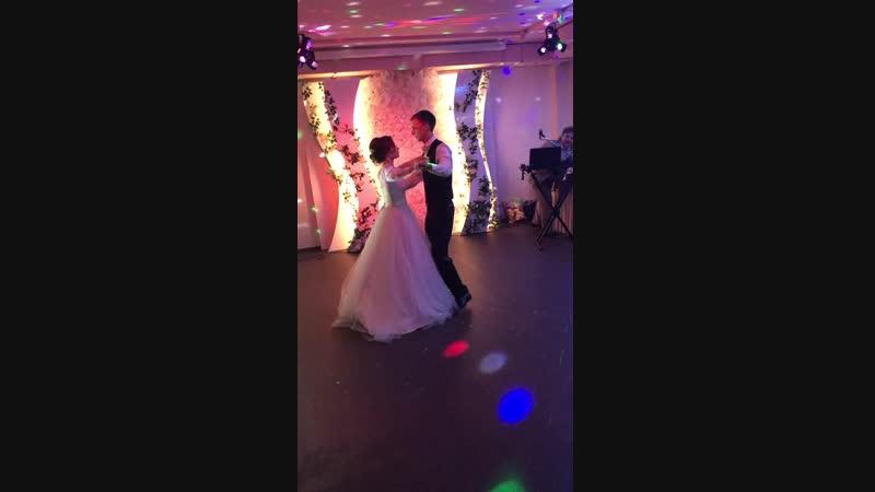 Наш свадебный танец 15.09.2018💃🕺🏼