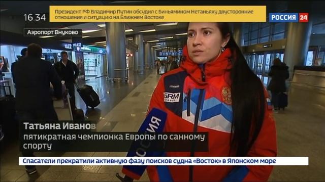 Новости на Россия 24 • Саночники вернулись в Россию с урожаем золотых медалей чемпионата Европы