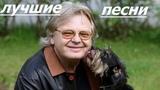 Юрий Антонов - Лучшие Песни (Версии 80-х).