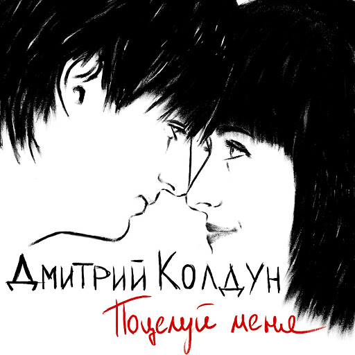 Дмитрий Колдун альбом Поцелуй меня