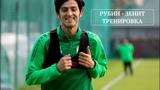 «Рубин - «Зенит» | Тренировка