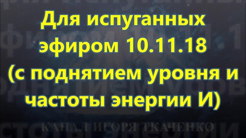 Для испуганных новой энергией И (11.11.18)