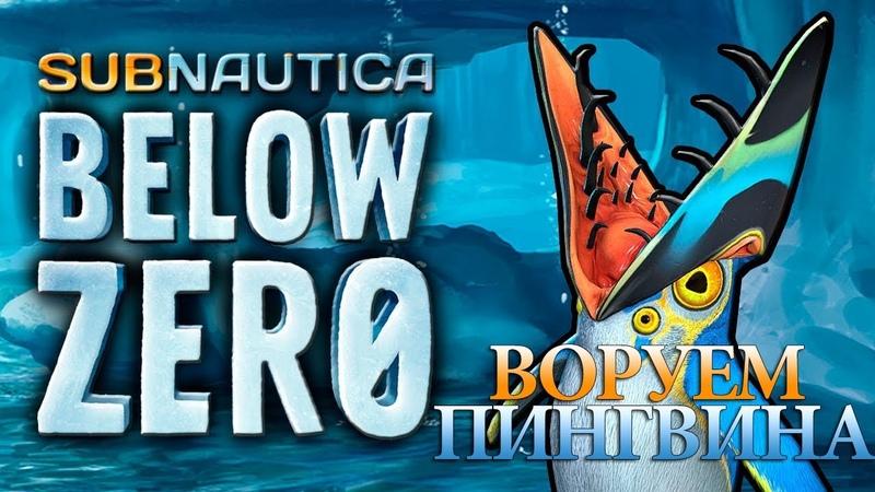 Обзор Subnautica Below Zero Прохождение часть 3