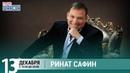 Ринат Сафин в гостях у Ксении Стриж «Стриж-Тайм», Радио Шансон