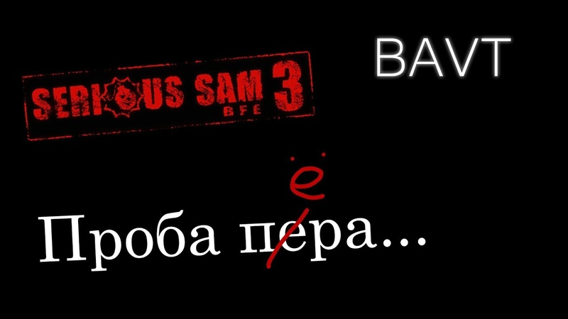 Проба пера в Serious Sam 3: BFE - мармок заразил мой комп!