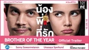Brother of The Year Official Trailer NYinterFC