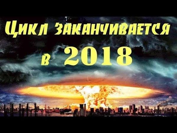 Пророчество начала конца света Смена системы