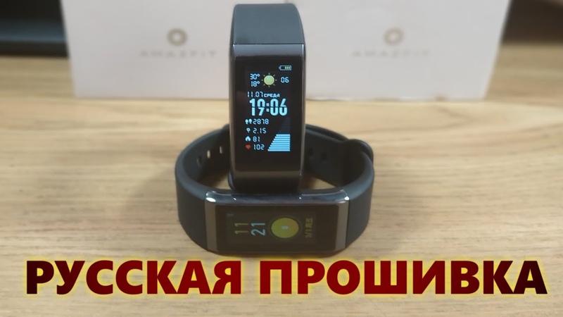 Amazfit cor РУССКАЯ ПРОШИВКА как перепрошить фитнес браслет
