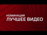 Премия МУЗ-ТВ 2018. Трансформация — Номинация «Лучшее Видео»
