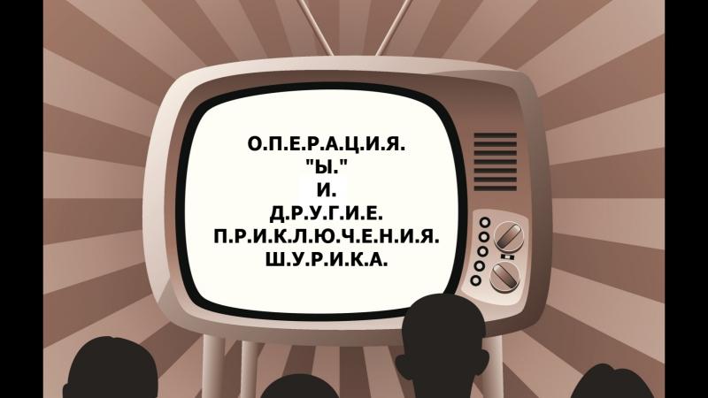«О.П.Е.Р.А.Ц.И.Я. Ы. И. Д.Р.У.Г.И.Е. П.Р.И.К.Л.Ю.Ч.Е.Н.И.Я. Ш.У.Р.И.К.А.»