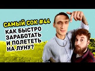 Тест самых странных профессий, ЧТОБЫ УЛЕТЕТЬ В КОСМОС! #44-й выпуск