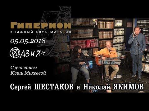 Сергей Шестаков и Николай Якимов Гиперион 05 05 18