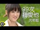 Обречён любить тебя тайваньская версия 元若藍 - 99分的幸福