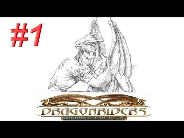 Dragon Riders: Chronicles of Pern 1 - Драконы и наездники