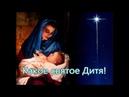 На сене в хлеву мирно спал Он - Бальжик Песня на Рождество