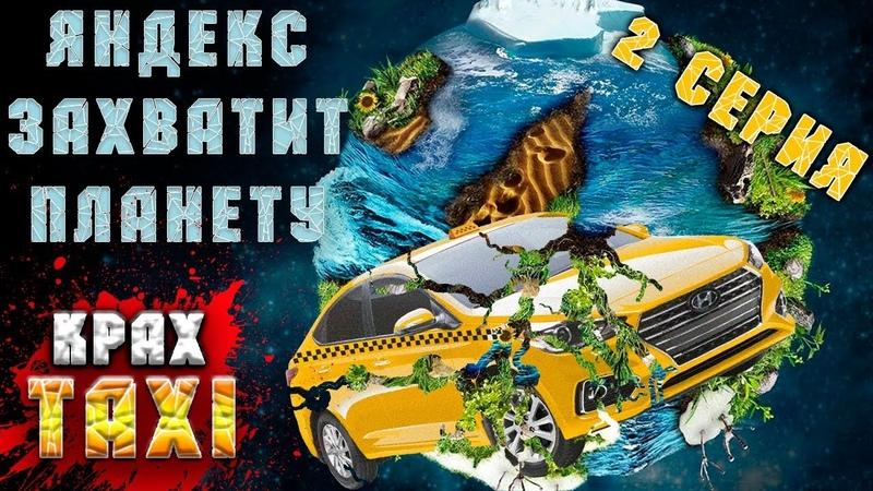 Яндекс захватит планету   Обсуждения виноват ли убер в крахе ТАКСИ - 2 серия